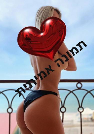 כוסית אמיתית בחיפה בתמונות אמיתיות
